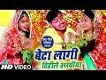 Raja & Smita Chandra का सबसे हिट छठ गीत 2018 - Beta Lagi Dihile Araghiya - Bhojpuri Chhath Geet 2018
