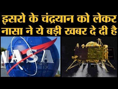 NASA ने बताया है कि ISRO के Chandrayaan में कहां दिक्कत आ रही है | Vikram Lander