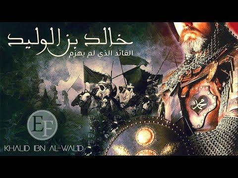 وثائقي خالد بن الوليد ، القائد الذي لم يهزمه جيش ولم يهزم في حياته قط