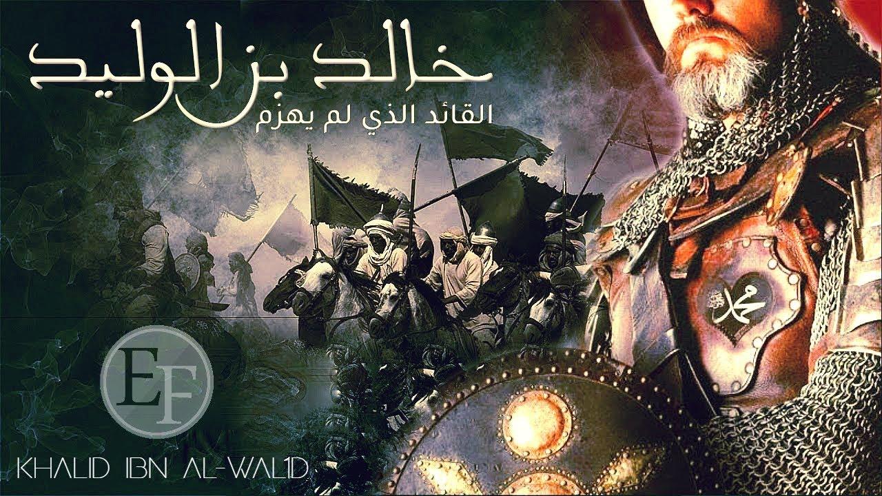 وثائقي خالد بن الوليد القائد الذي لم يهزمه جيش ولم يهزم في حياته قط Youtube