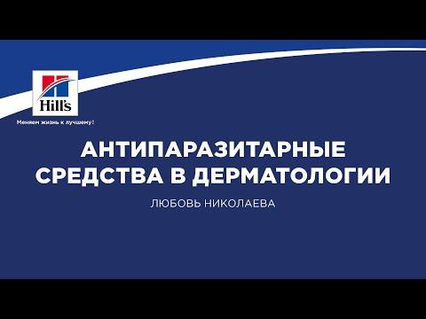 Антипаразитарные средства купить по цене от 32 руб в фито