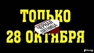 Черная пятница! БУДНИ - склад-магазин строительных материалов