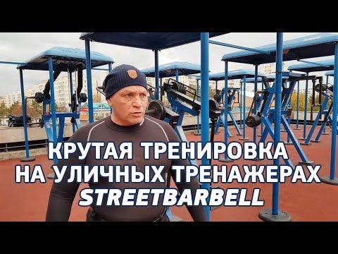 Тренировка на уличных тренажерах для начинающих атлетов и подготовка к ГТОиз YouTube · Длительность: 6 мин40 с