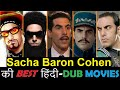 Sacha Baron Cohen All 10 Best Hindi Dubbed Movies List | Franchise | Movie | Review | Explained
