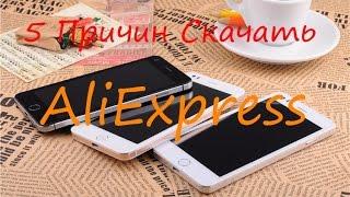 5 Причин Скачать AliExpress!!!