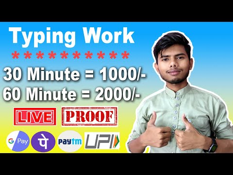 Typing Job Daily Payment   Data Entry Jobs Without Investment   Earn Money Online   Work From Home