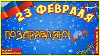 23 февраля  Поздравление с Днём защитника Отечества