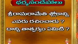 "Meaning of ""Sri Rama Rama Rameti..."" Mantra - Sri Rama Navami Special Dharma Sandehalu"