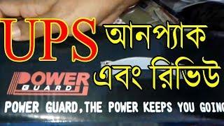 Power Guard 650VA UPS Unpack And Review | Unboxing UPS Bangla