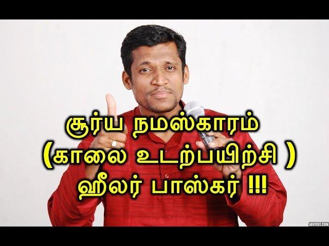 சூர்ய நமஸ்காரம் - (காலை உடற்பயிற்சி ) ஹீலர் பாஸ்கர் !!!