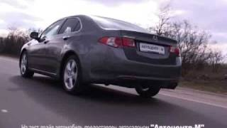 ТО Мечтамобиль: тест-драйв Хонда Аккорд(Honda Accord)