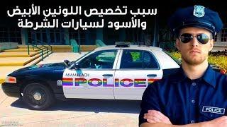 سبب تخصيص اللونين الأبيض والأسود لأغلب سيارات الشرطة