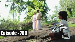 Sidu | Episode 760 05th July 2019 Thumbnail