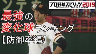 【プロスピ2019】最強の変化球ランキング【防御率編】