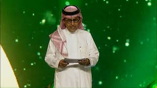 البث المباشر لحفل #جائزةالتميّزالإعلامي لليوم الوطني 89