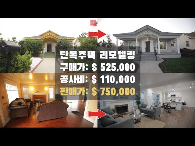 South LA단독주택 하우스 플리핑/리모델링 공사비 1억원 I  Before and After House Flip I $110.000 Home Renovation