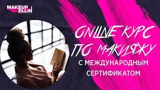 Online курс по Макияжу с Международным Сертификатом.