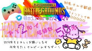 【PS4版PUBG】**初見さん大歓迎** 雪マップ!!朝活ドン勝つ!