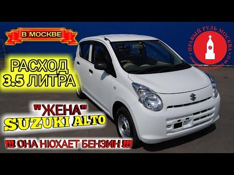 Suzuki Alto кей кар в москве 3.5 литра расход налога нет