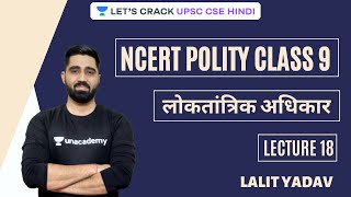 L18: Democratic Rights (Part-6) | NCERT Polity Class 9th | NCERT Polity | Lalit Yadav
