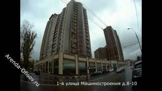 видео 1 улица машиностроения 10