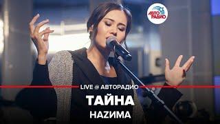 🅰️ Наzима - Тайна (LIVE @ Авторадио)
