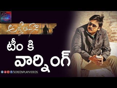 Hollywood Director Strong Warnig To Agnyaathavaasi Team About Movie CopyRights | Latest Cinema News