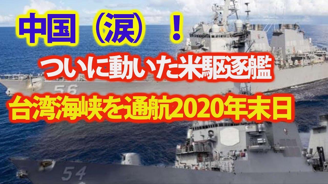 米駆逐艦台湾海峡でついに動いた!最新鋭055型駆逐艦中国牽制・・・米台連携強固に海峡通過か中国反発?