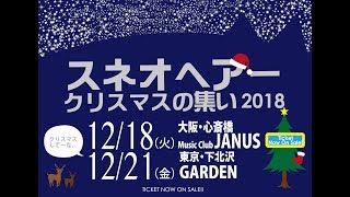 スネオヘアー/勝手にCM 「クリスマスの集い 2018」