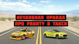Работа в #Яндекс такси и #Гетт такси в пятницу ночью БТ#21