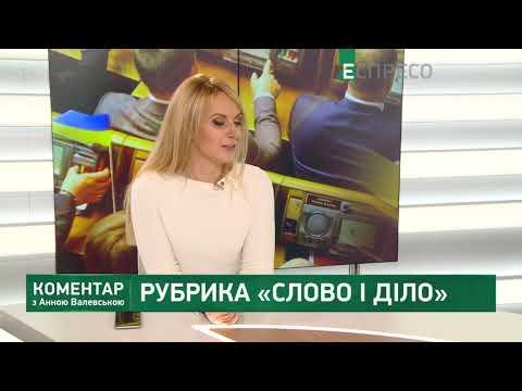 Espreso.TV: Слово і діло | Бюджет-2020: обіцянки політиків