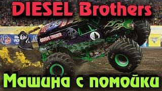 Diesel Brothers - Как собрать машину с нуля и Выживание в автомастерской