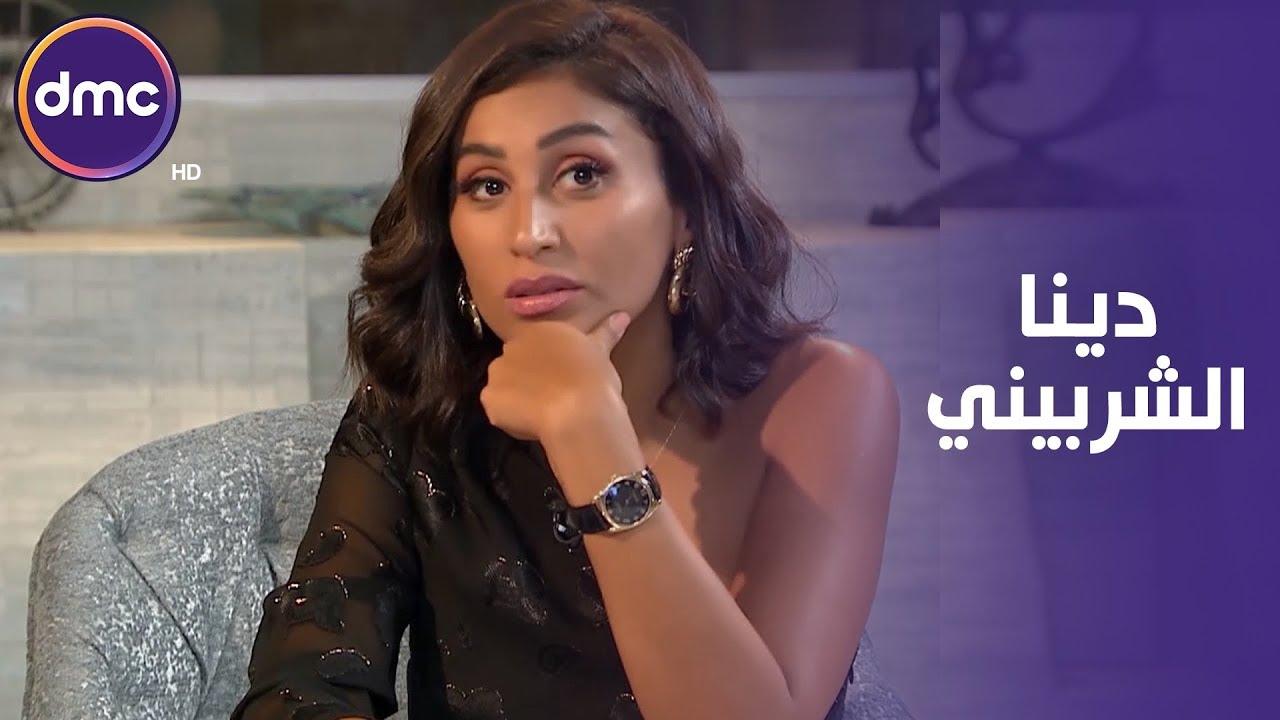 صاحبة السعادة - كوميديا دينا الشربيني مع إسعاد يونس وتكشف عن حب حياتها