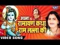 Download आल्हा रामायण राम लल्ला की - Aalha Ramayan - Katha Ram Lalla Ki   Sanjo Baghel   Hindi Bhajan MP3 song and Music Video