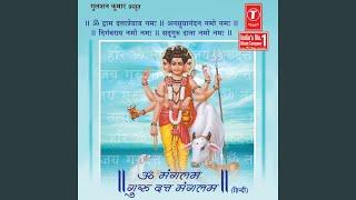 Mantra (Om Dram......Namo Namah)