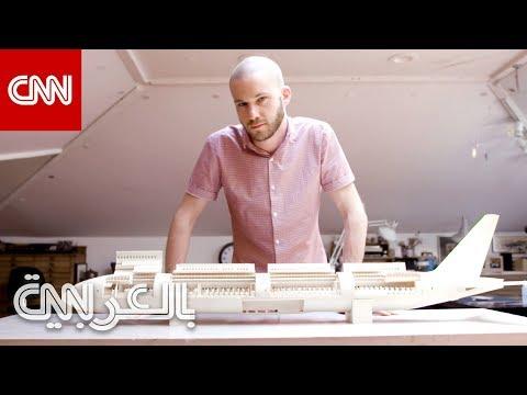 هكذا تصنع الطائرات الورقية الأكثر واقعية بالعالم  - نشر قبل 7 ساعة