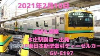 2021年2月18日 JR東日本新型ディーゼル牽引車 GV-E197系 試運転 本庄駅にて 細部も観察