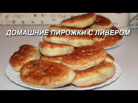 Пирожки с ливером (как в советские времена): лучшие рецепты