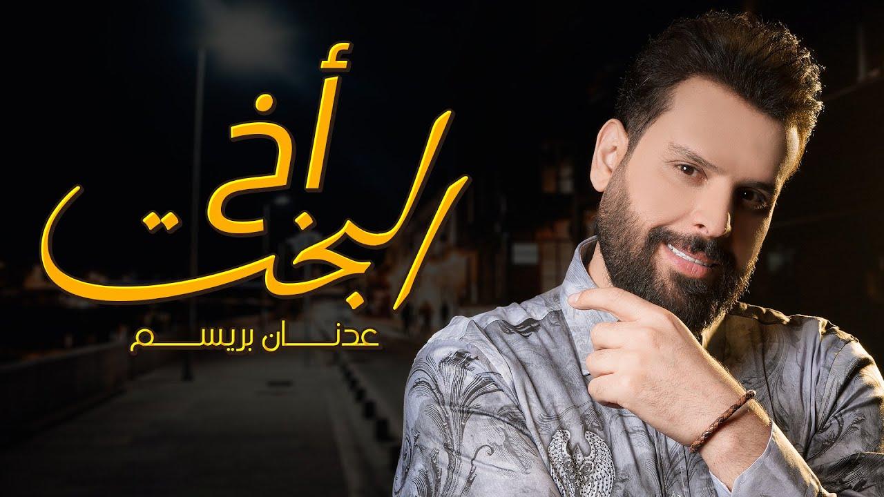 عدنان بريسم - أخ البخت ( حصريا ) | 2020 Adnan Braysem - Akh El Bakht
