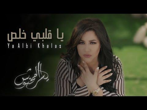 Yosra Mahnouch - Ya Alby Khalas [Official Video] (2019) /يا قلبي خلص - يسرا محنوش