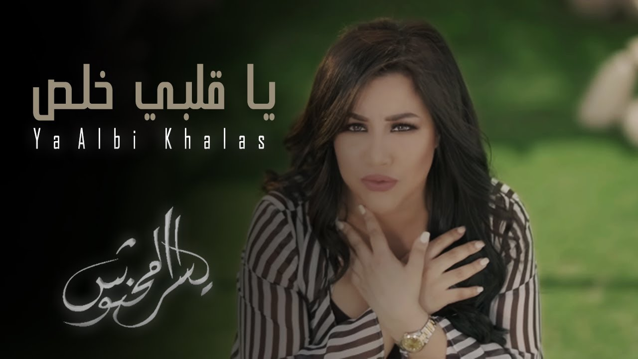 Yosra Mahnouch - Ya Alby Khalas [Official Video] (2019) /يا قلبي خلص - يسرا محنوش