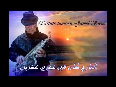 L'artiste tunisien Jamel-Saxo :  صباح الخير : البارح كان في عمري عشرين