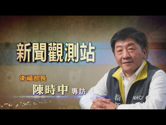 【新聞觀測站】抗疫大將 堅毅溫暖 衛福部長陳時中專訪 2020.05.23