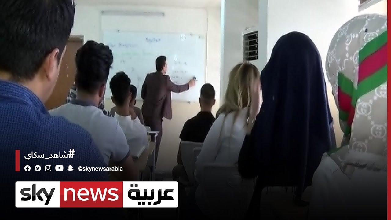 خروج العراق من التصنيف العالمي لجودة التعليم  - نشر قبل 10 ساعة