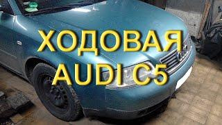 Audi A6 C5 - Капитальный ремонт ходовой