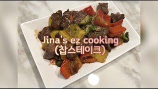 (ASMR)찹스테이크(chop steak) 만들기~!!