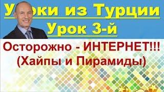 """Уроки из Турции - Урок 3-й - """"Осторожно - интернет! (Хайпы и пирамиды)"""" - Николай Лобанов"""