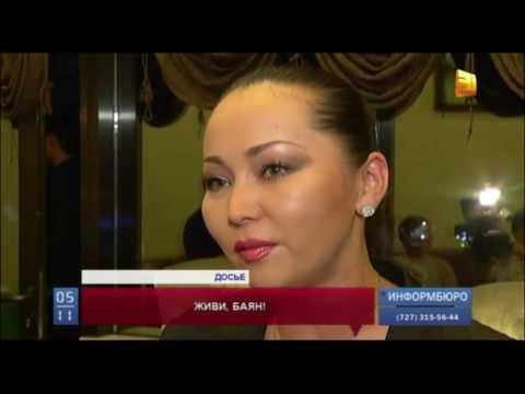 Супруг Баян Есентаевой признал свою вину