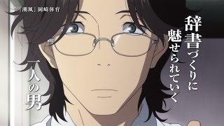アニメ「舟を編む」PV #Fune wo Amu #Japanese Anime