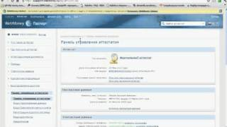 ***Регистрация в Webmoney Keeper Classic - видеоурок.flv***